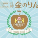 名古屋の都市型フェス「金のりんご」タイムテーブル発表
