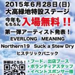 FREEDOM NAGOYA 2015、第一弾出演アーティストにEVERLONG、MEANING、Northern19、Suck a Stew Dry、ヒステリックパニックが決定