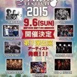 四日市初野外ロックフェス「DESTINY FESTIVAL」9月6日(日) 開催