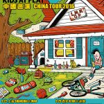 GOOD4NOTHING、4回目の中国ツアー『KIDS AT PLAY』CHINA TOUR 2016開催決定!