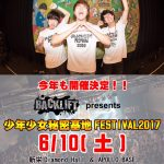 BACK LIFT、5月にメジャー・デビューミニ・アルバム『BLANKS』リリース、6月に『少年少女秘密基地 FESTIVAL 2017』開催!