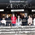 6/11開催のAge Factory/uchuu,/赤色のグリッター(ゲストThe Floor)による「ZIRYOKU」に2組4名様ご招待