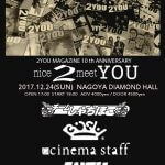『nice2meetYOU』 12月24日(日) 開催決定